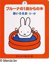 ブルーナの1歳からの本 3 あいうえお(ま〜ん)