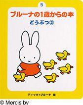 ブルーナの1歳からの本 5 どうぶつ 2