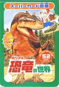 超リアル恐竜の世界