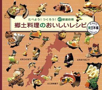 郷土料理のおいしいレシピ 東日本編