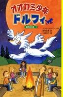 オオカミ少年ドルフィ 満月の夜 1