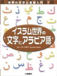 イスラム世界の文字とアラビア語