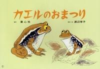 紙芝居 カエルのおまつり