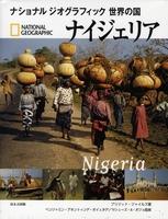 ナショナルジオグラフィック世界の国 ナイジェリア
