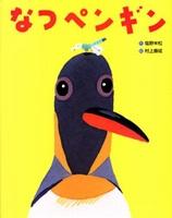なつペンギン