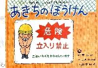 紙芝居 あきちのぼうけん(工事現場)