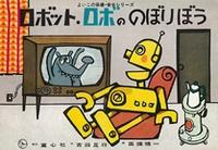 紙芝居 ロボット・ロボののぼりぼう