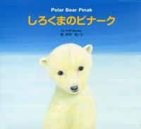 しろくまのピナーク Polar Bear Pinak