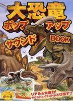 大恐竜ポップアップサウンドBOOK