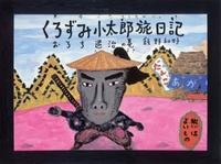 紙芝居 くろずみ小太郎旅日記 おろち退治の巻