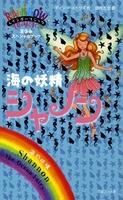 レインボーマジック 海の妖精シャノン