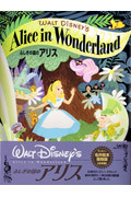 ディズニー名作絵本復刻版 Walt Disney's Alice in wonderland