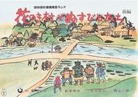 紙芝居 花のき村とぬすびとたち(前編)