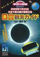 ニューワイド学研の図鑑観察ブック 日食観測ガイド