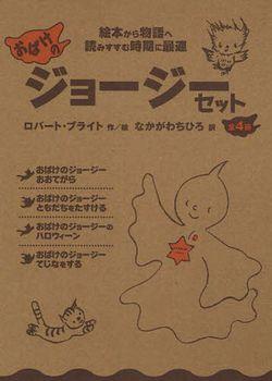 おばけのジョージーセット(全4冊)