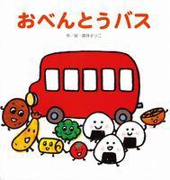 大きな大きな絵本 25 おべんとうバス