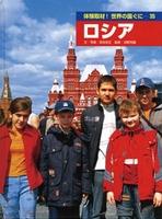 体験取材!世界の国ぐに 35 ロシア