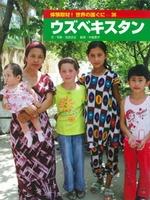 体験取材!世界の国ぐに 36 ウズベキスタン
