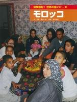 体験取材!世界の国ぐに 41 モロッコ