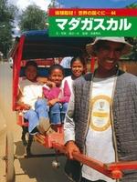 体験取材!世界の国ぐに 44 マダガスカル