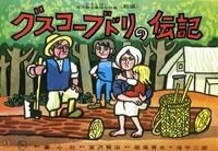 紙芝居 グスコーブドリの伝記(前編)