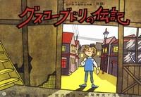 紙芝居 グスコーブドリの伝記(後編)