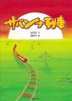 サバンナ列車