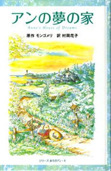 赤毛のアン(4) アンの夢の家[図書館版]
