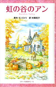 赤毛のアン(5) 虹の谷のアン[図書館版]