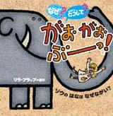 なぜ?どうして?がおがおぶーっ! 1 ゾウのはなはなぜながい?