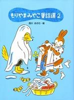 もりやまみやこ童話選 2