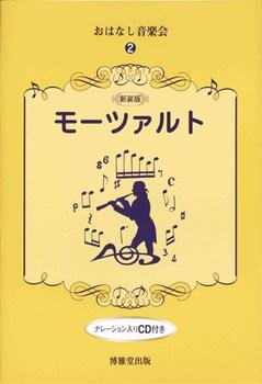おはなし音楽会 2 新装版 モーツァルト ナレーション入りCD付き