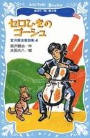 講談社青い鳥文庫 宮沢賢治童話集(4) セロひきのゴーシュしんそうばん