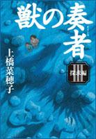 獣の奏者(3) 探求編