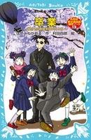 名探偵夢水清志郎事件ノート 卒業〜開かずの教室を開けるとき〜