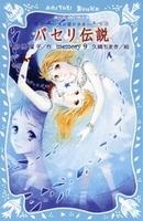 講談社青い鳥文庫 パセリ伝説 水の国の少女 memory9