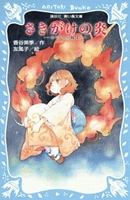 講談社青い鳥文庫 あやかしの鏡(3) さきがけの炎