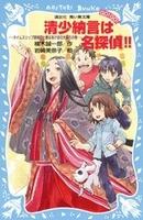講談社青い鳥文庫 清少納言は名探偵!!