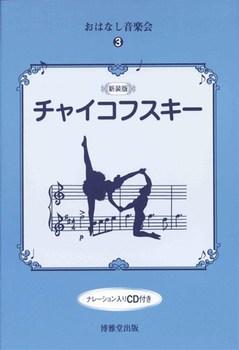 おはなし音楽会 3 新装版 チャイコフスキー ナレーション入りCD付き