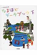 47都道府県なるほどデータブック