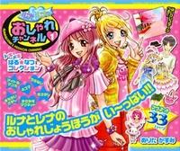 ルナとレナのおしゃれチャンネル 1 トキメキ はる・なつコレクション