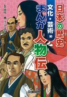 日本の歴史まんが人物伝 文化・芸術編