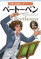音楽まんが  ベートーベン