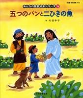 みんなの聖書絵本シリーズ 16 五つのパンと二ひきの魚