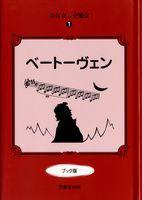 おはなし音楽会 1 ベートーヴェン ブック版