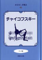 おはなし音楽会 3 チャイコフスキー ブック版