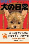 小さい犬の日常