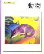 楽しい美術シリーズ 6 動物
