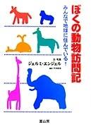 ぼくの動物訪問記─みんなで地球に住んでいる!─