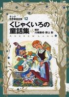 偕成社文庫 ラング世界童話全集 (12) くじゃくいろの童話集
